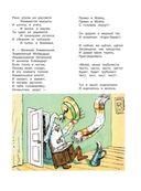Лучшие стихи детских поэтов — фото, картинка — 15