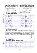 Введение в математику. Комплексная тетрадь для первоклассника. В 2-х частях. Часть 2 — фото, картинка — 2