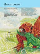Вымершие животные. Полная энциклопедия — фото, картинка — 10