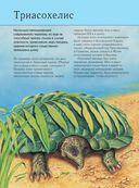 Вымершие животные. Полная энциклопедия — фото, картинка — 14
