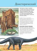 Вымершие животные. Полная энциклопедия — фото, картинка — 6