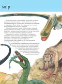 Вымершие животные. Полная энциклопедия — фото, картинка — 7