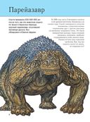 Вымершие животные. Полная энциклопедия — фото, картинка — 8