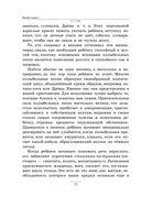 Полная хрестоматия для дошкольников (в двух книгах) — фото, картинка — 12