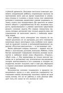 Полная хрестоматия для дошкольников (в двух книгах) — фото, картинка — 13