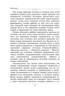 Полная хрестоматия для дошкольников (в двух книгах) — фото, картинка — 14
