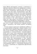 Полная хрестоматия для дошкольников (в двух книгах) — фото, картинка — 15