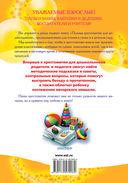 Полная хрестоматия для дошкольников (в двух книгах) — фото, картинка — 16