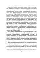 Полная хрестоматия для дошкольников (в двух книгах) — фото, картинка — 5