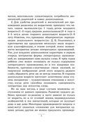 Полная хрестоматия для дошкольников (в двух книгах) — фото, картинка — 6