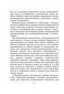 Полная хрестоматия для дошкольников (в двух книгах) — фото, картинка — 7
