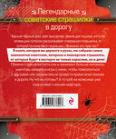 Легендарные советские страшилки в дорогу — фото, картинка — 14