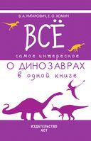 Всё самое интересное о динозаврах в одной книге — фото, картинка — 1