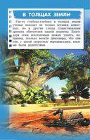 Всё самое интересное о динозаврах в одной книге — фото, картинка — 10