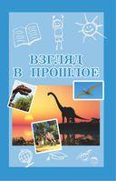 Всё самое интересное о динозаврах в одной книге — фото, картинка — 3