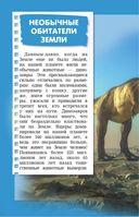 Всё самое интересное о динозаврах в одной книге — фото, картинка — 4