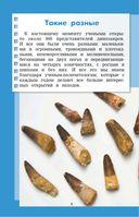 Всё самое интересное о динозаврах в одной книге — фото, картинка — 6