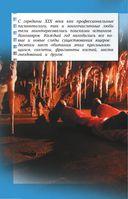 Всё самое интересное о динозаврах в одной книге — фото, картинка — 8