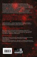 Красный Марс — фото, картинка — 14