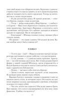 Академия Арфен. Корона Эллгаров — фото, картинка — 11