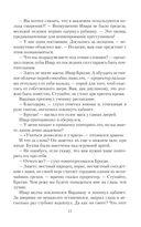 Академия Арфен. Корона Эллгаров — фото, картинка — 12
