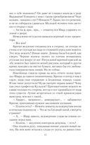 Академия Арфен. Корона Эллгаров — фото, картинка — 13