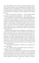 Академия Арфен. Корона Эллгаров — фото, картинка — 14