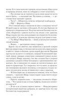 Академия Арфен. Корона Эллгаров — фото, картинка — 16