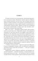 Академия Арфен. Корона Эллгаров — фото, картинка — 5