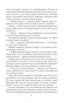 Академия Арфен. Корона Эллгаров — фото, картинка — 6