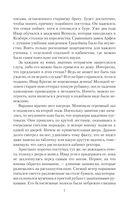 Академия Арфен. Корона Эллгаров — фото, картинка — 7