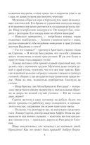 Академия Арфен. Корона Эллгаров — фото, картинка — 8