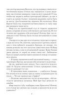 Академия Арфен. Корона Эллгаров — фото, картинка — 9