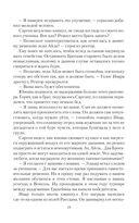 Академия Арфен. Корона Эллгаров — фото, картинка — 10