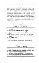 Русские национальные блюда — фото, картинка — 14