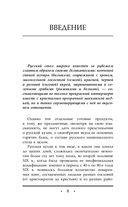 Русские национальные блюда — фото, картинка — 8