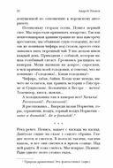 Исповедь лунатика — фото, картинка — 6