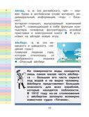 Современный словарь моих первых иностранных слов русского языка. 1-4 классы — фото, картинка — 10