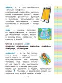 Современный словарь моих первых иностранных слов русского языка. 1-4 классы — фото, картинка — 11