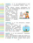 Современный словарь моих первых иностранных слов русского языка. 1-4 классы — фото, картинка — 12
