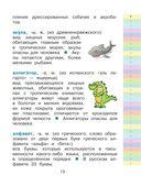 Современный словарь моих первых иностранных слов русского языка. 1-4 классы — фото, картинка — 13