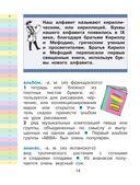 Современный словарь моих первых иностранных слов русского языка. 1-4 классы — фото, картинка — 14