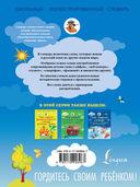 Современный словарь моих первых иностранных слов русского языка. 1-4 классы — фото, картинка — 15