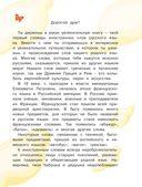 Современный словарь моих первых иностранных слов русского языка. 1-4 классы — фото, картинка — 3