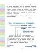Современный словарь моих первых иностранных слов русского языка. 1-4 классы — фото, картинка — 4