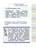 Современный словарь моих первых иностранных слов русского языка. 1-4 классы — фото, картинка — 5