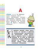 Современный словарь моих первых иностранных слов русского языка. 1-4 классы — фото, картинка — 6