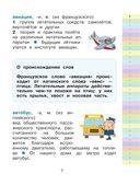 Современный словарь моих первых иностранных слов русского языка. 1-4 классы — фото, картинка — 7