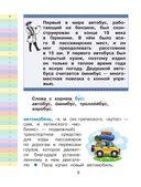 Современный словарь моих первых иностранных слов русского языка. 1-4 классы — фото, картинка — 8