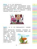 Современный словарь моих первых иностранных слов русского языка. 1-4 классы — фото, картинка — 9